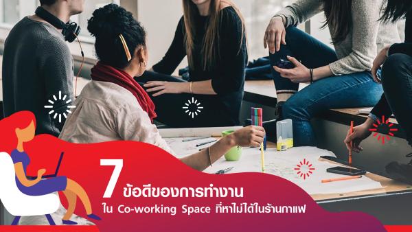 Co-working Space vs ร้านกาแฟ นั่งทำงานที่ไหนดีกว่ากัน