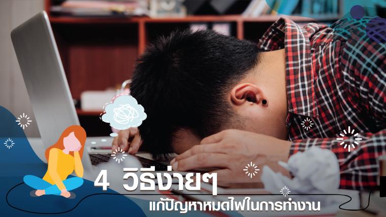 วันจันทร์อีกแล้ว! – 4 วิธีแก้ปัญหา หมดไฟทำงาน
